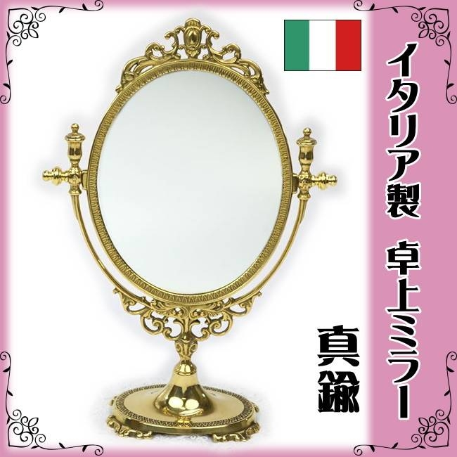 Shop Planta | Rakuten Global Market: ☆ Made In Italy Table Mirror Throughout Gold Table Mirrors (View 16 of 20)