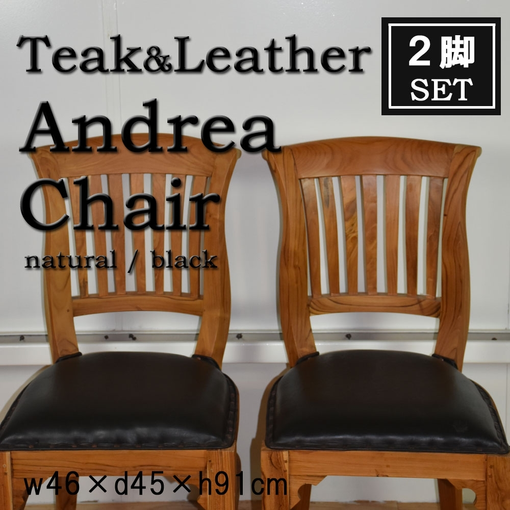 [%Kanmuryou: Dining Chair / Andrea [Quality Of Natural / Black Dining Intended For Current Natural Brown Teak Wood Leather Dining Chairs|Natural Brown Teak Wood Leather Dining Chairs Intended For Current Kanmuryou: Dining Chair / Andrea [Quality Of Natural / Black Dining|Widely Used Natural Brown Teak Wood Leather Dining Chairs Regarding Kanmuryou: Dining Chair / Andrea [Quality Of Natural / Black Dining|Newest Kanmuryou: Dining Chair / Andrea [Quality Of Natural / Black Dining Pertaining To Natural Brown Teak Wood Leather Dining Chairs%] (#19 of 20)